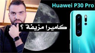 هل هواوي خدعتنـا بجهاز Huawei P30 Pro ؟؟‼️