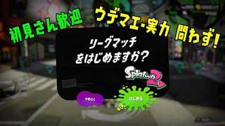 Splatoon2 リーグマッチ参加者求ム【~22時半まで】