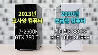 2013년 최고사양 컴퓨터 VS 2020년 보급형 컴퓨…