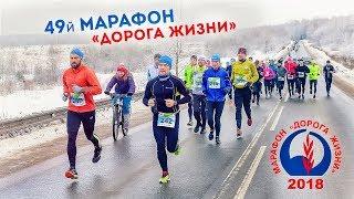 "49-й международный марафон ""Дорога жизни"" | 2018"
