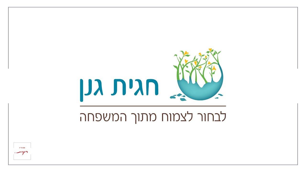 עיצוב לוגו - חגית גנן | סטודיו רונית 054-2400388