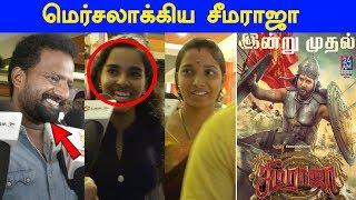 Vijayku Pathilaaga Siva – Seemaraja Public opinion | #Sivakarthikeyan #Samantha