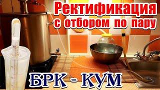 Фото Как получить спирт в домашних условиях / Ректификация с отбором по пару / БРК - КУМ