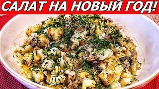 Очень Яркий по Вкусу Шпротный Салат на Новый Год! На праздничный стол