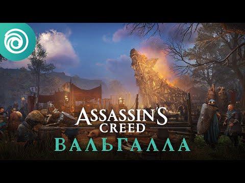 Время Сигблота - бесплатное обновление Assassin's Creed Вальгалла