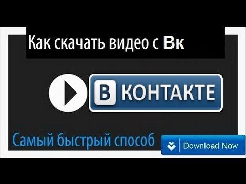 Как СКАЧАТЬ Видео с Вконтакте БЕЗ УСТАНОВКИ дополнений и Расширений в Браузере