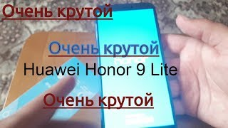 Огляд і Розпакування Смартфона Huawei Honor 9 Lite