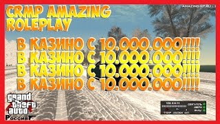 CRMP Amazing RolePlay #153 - В КАЗИНО С 10.000.000!!!!