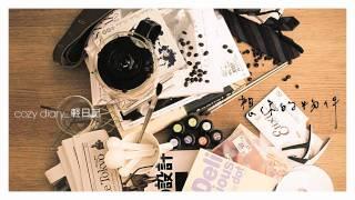 cozy diary_輕日記 single01/ 想你的物件 thumbnail