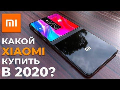 КАКОЙ XIAOMI КУПИТЬ В 2020 ГОДУ?