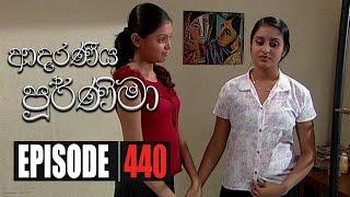 Adaraniya Purnima | Episode 440 17th March 2021 Thumbnail