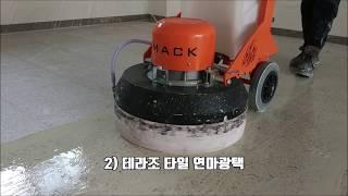 도끼다시(테라조) 청소 연마광택 방법