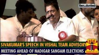 Sivakumar Speech in Vishal Team Advisory Meeting ahead of Nadigar Sangam Elections spl tamil hot news video 02-10-2015