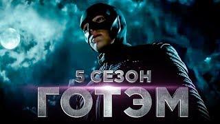 Готэм 5 сезон [Обзор] / [Трейлер на русском]