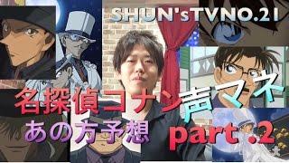 マジシャンSHUNによる番組 SHUN's TVNO.21 名探偵コナンファンである私...