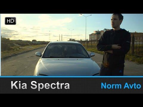 Тест драйв Kia Spectra