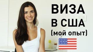 Как получить визу в США: пошаговая инструкция(Языковые курсы в США: http://www.linguatrip.com Я очень многим нашим клиентам помогаю получить туристическую визу..., 2015-06-13T00:45:46.000Z)