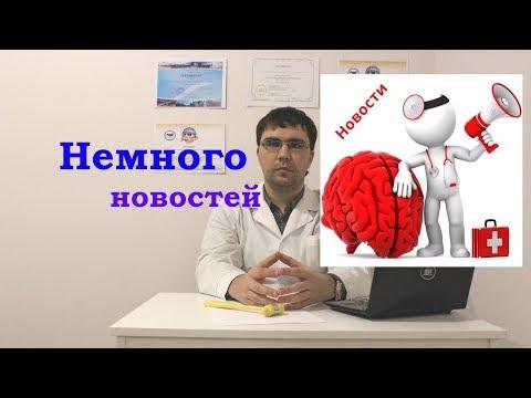 Новости медицины от 27.11.18