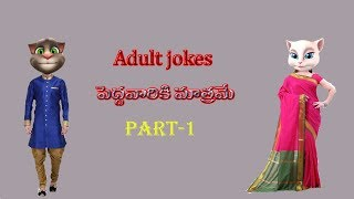 Adult funny jokes || part-1 || chotta channel.