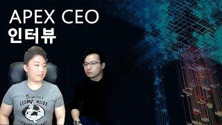 APEX CEO와 인터뷰! [스펑키의 비트코인 방송]