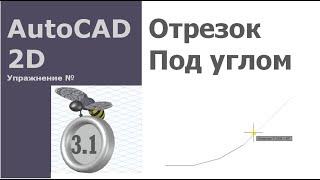 AutoCAD для начинающих. Урок 3 [Упражнение 1. Отрезок]