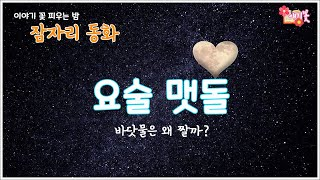 [얘기꽃] 요술맷돌 / 잠자리동화 / 한국전래동화 / …