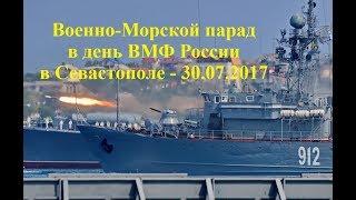 Парад ВМФ - 30.07.2017 - Севастополь - 11.07.2018