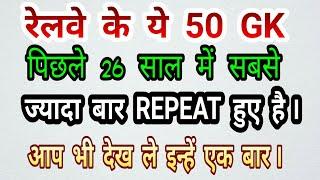 पिछले 26 वर्षों में रेलवे में सबसे ज्यादा बार REPEAT 50 GK QUESTIONS    इन्हें रट ले जल्दी से   