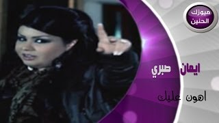 ايمان صبري - اهون عليك (فيديو كليب) | 2014
