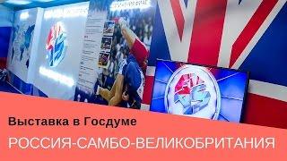 Выставка в Госдуме ''Россия-Самбо-Великобритания''. Сюжет МАТЧ ТВ