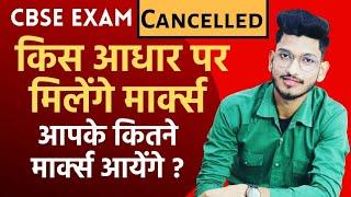 CBSE Exam Cancelled - अब कितने Marks मिलेंगे    CBSE Results Updates    Manish Verma LPA