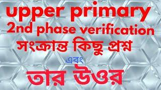 upper primary 2nd phase verification সংক্রান্ত কিছু প্রশ্ন এবং তার উওর Video