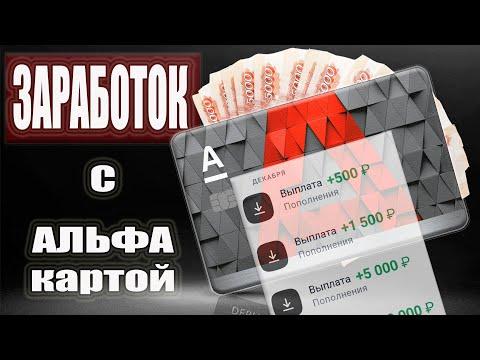 ✅ Альфа Банк платит Всем 500 рублей за Бесплатную Альфа карту с Преимуществами / акция Приведи друга