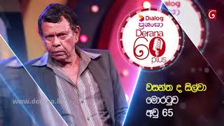 Derana 60 Plus - 08th July 2018 Thumbnail