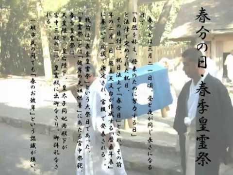 春分の日・春季皇霊祭 奉祝動画 ...