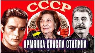 Армянская разведчица, которая спасла жизнь Иосифу Сталину