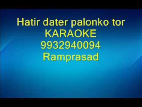Hatir dater palonko tor Karaoke by Ramprasad 9932940094