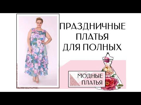 Праздничные платья для полных: модели и фасоны
