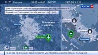 Международный аэропорт Раменское
