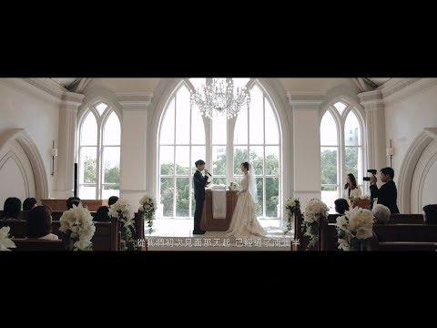 [婚禮錄影] 翡麗詩莊園 Jake & Winnie 證婚/宴客