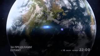 За пределами (Extant) - 2014 - Русский трейлер
