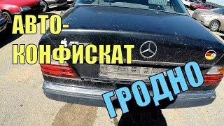 Распродажа Конфискованных Авто В Гродно. Часть 2. Есть Не Плохой Мерс W124...