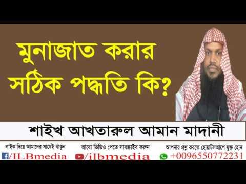 Munajat Korar Sothik Podhoti Ki?  Sheikh Akhtarul Aman Madani | Bangla waz |waz