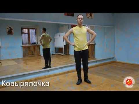 Русские танцы » Танцевальные уроки
