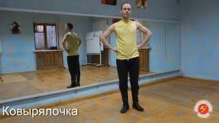 Обучение русским танцам! Русские пробежки! Самара! Часть 1