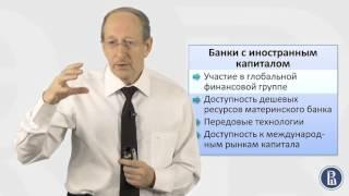 Финансовые Рынки. Роль банковского сектора в экономике России(2). 6