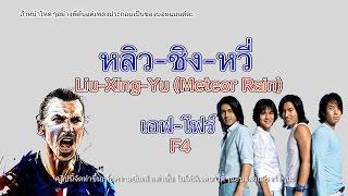 """""""บอลโอเกะ"""" เพลง Liu Xing Yu (The Meteor Rain) F4 流星雨"""