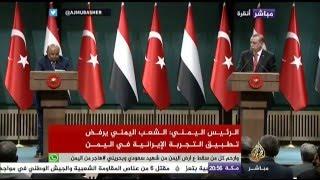 هادي: الحوثيون يريدون تطبيق التجربة الإيرانية باليمن