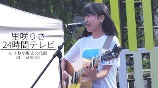 2016.08.28 24時間テレビ岩手会場、もりおか歴史文化館特設ステージにて...