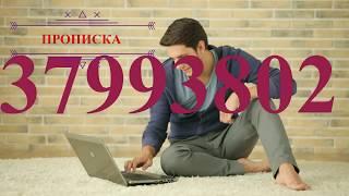 Постоянная прописка регистрация в  Новосибирске +79137993802